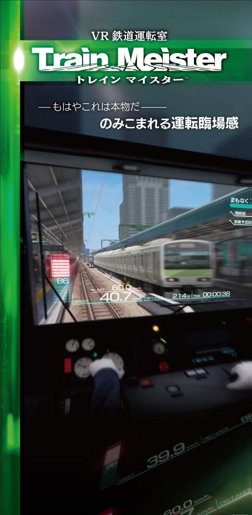 VR ZONE Shinjuku Vrzone_10