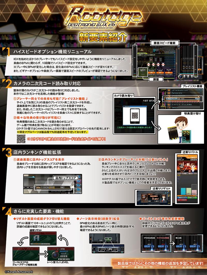 beatmania IIDX 26 Rootage Beatmaniaiidx26_02