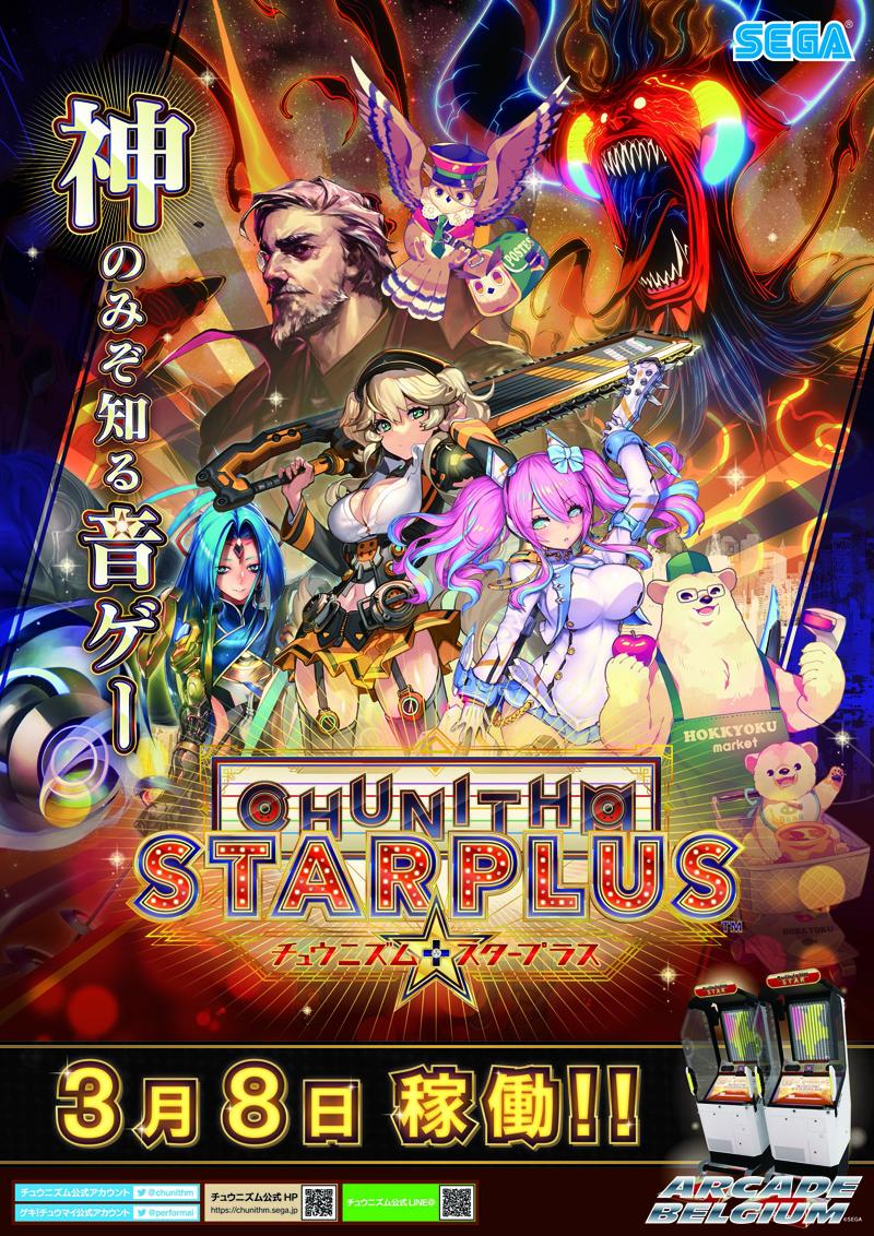CHUNITHM STAR PLUS Chunithmstarp_01