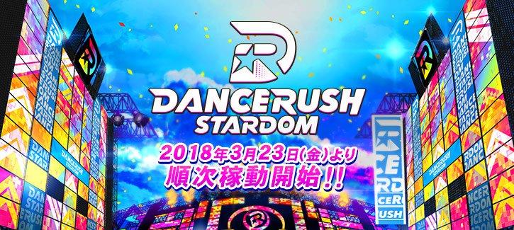 DANCERUSH STARDOM Dancerush_04