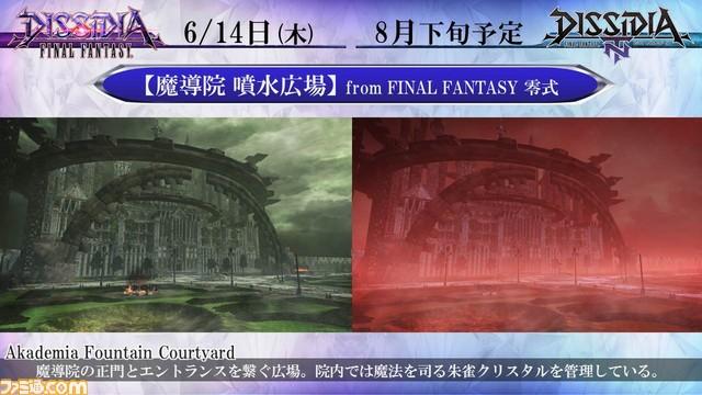 Dissidia Final Fantasy - Page 2 Dissidia_153