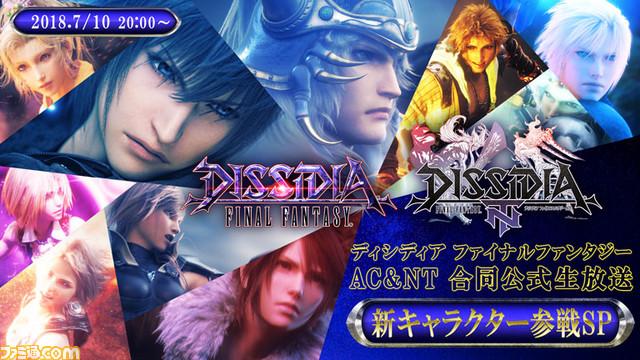 Dissidia Final Fantasy - Page 2 Dissidia_161