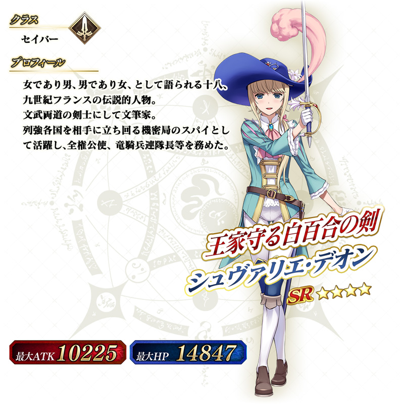 Fate/Grand Order Arcade Fgoa_146