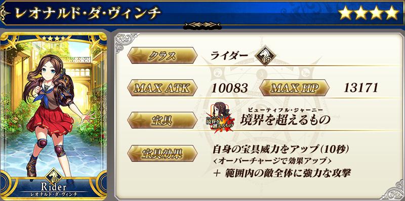 Fate/Grand Order Arcade Fgoa_157