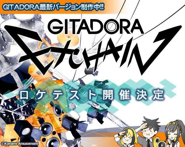 Gitadora Exchain Gitadoraex_01