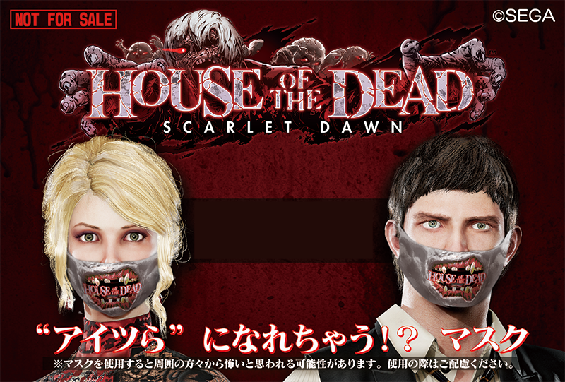 House of the Dead - Scarlet Dawn Hod5_15