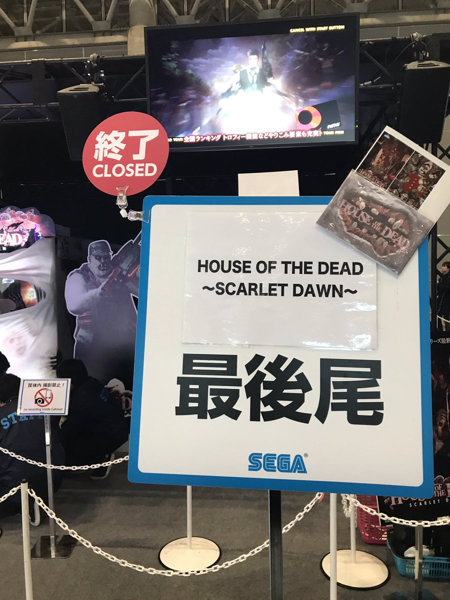 House of the Dead - Scarlet Dawn Hod5_26