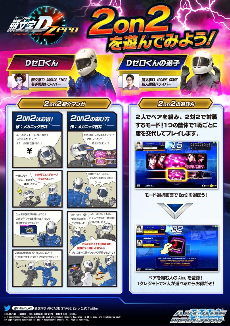 Initial D Arcade Stage Zero - Page 2 Idas0_44