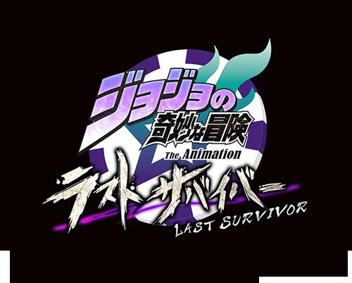 JoJo's Bizarre Adventure Last Survivor Jojols_logo