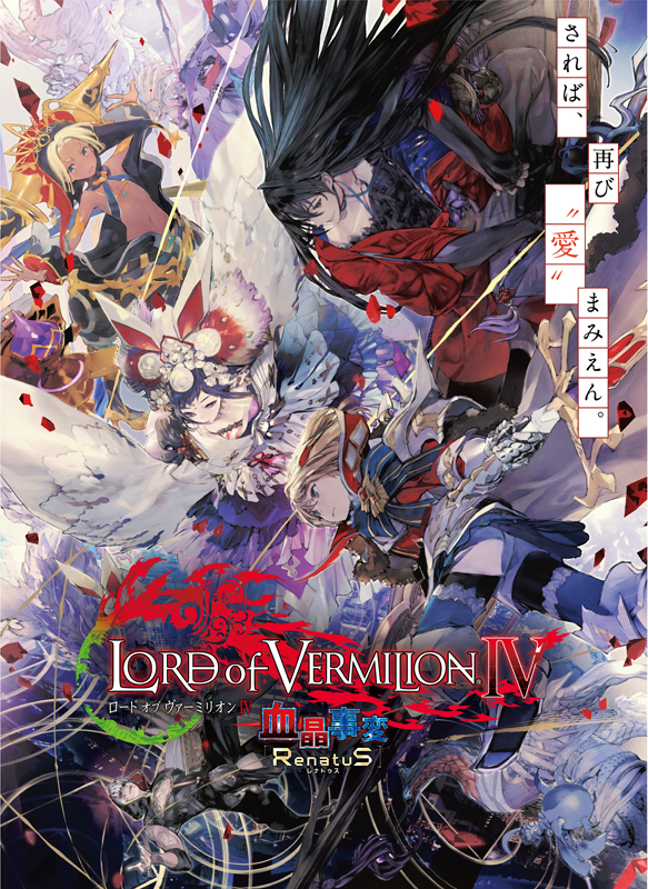 Lord of Vermilion IV Lov4v4_50