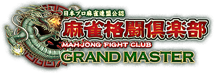 Mahjong Fight Club GRAND MASTER Mahjongfcgm_logo