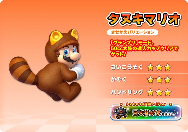 Mario Kart Arcade GP DX - Page 2 Mdx_44