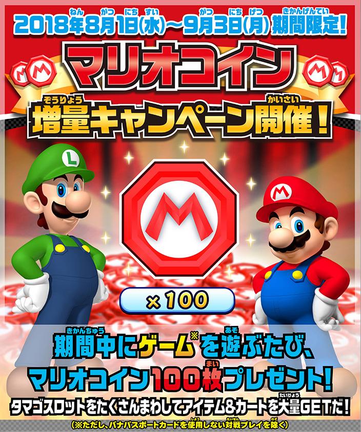 Mario Kart Arcade GP DX - Page 2 Mdx_45