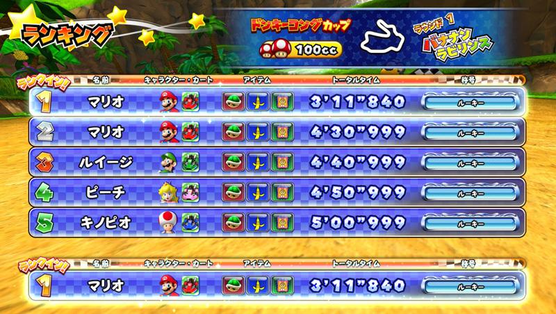 Mario Kart Arcade GP DX - Page 2 Mdx_68