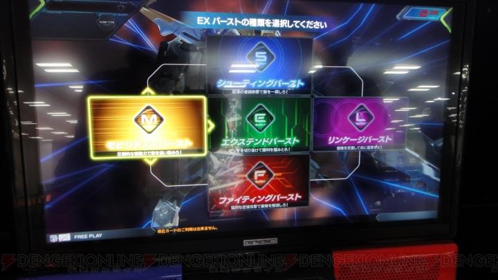 Mobile Suit Gundam Extreme Versus 2 Msgevs2_21