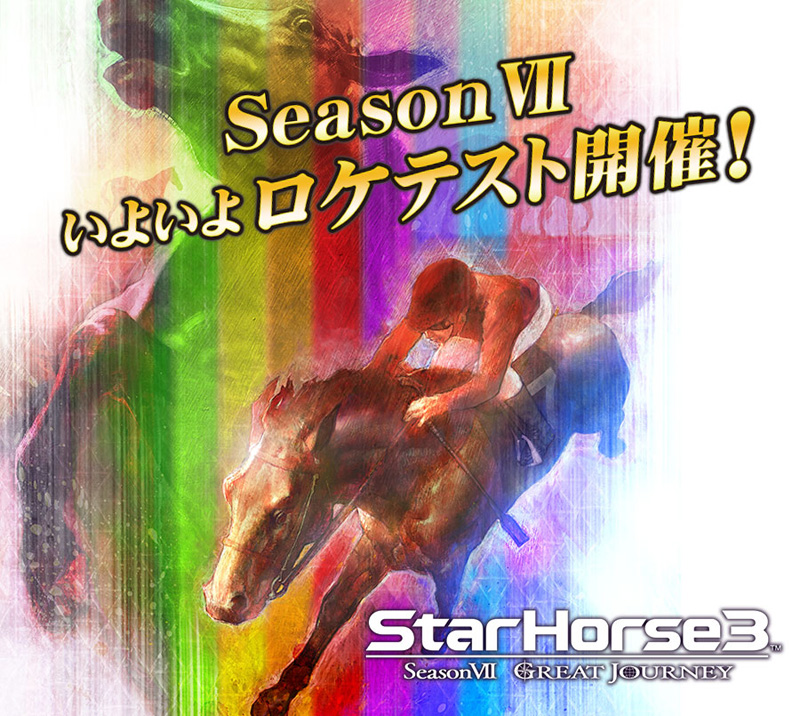 StarHorse3 Season VII - Great Journey Sh3s7_01