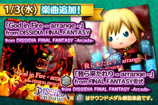 Theatrhythm Final Fantasy All-Star Carnival - Page 2 Shiatorizumu_120