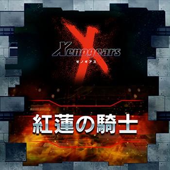 Theatrhythm Final Fantasy All-Star Carnival - Page 2 Shiatorizumu_127