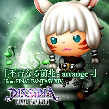 Theatrhythm Final Fantasy All-Star Carnival - Page 2 Shiatorizumu_129