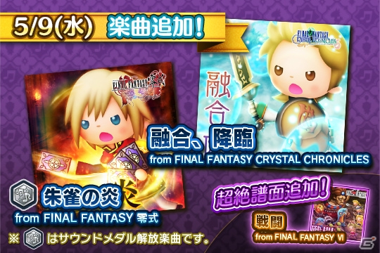 Theatrhythm Final Fantasy All-Star Carnival - Page 2 Shiatorizumu_131