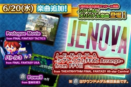 Theatrhythm Final Fantasy All-Star Carnival - Page 2 Shiatorizumu_137