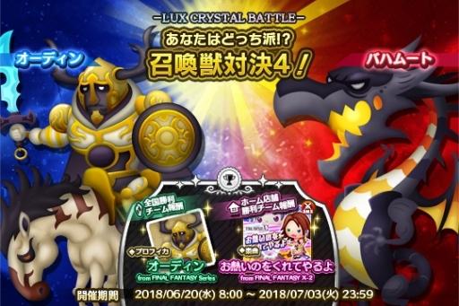 Theatrhythm Final Fantasy All-Star Carnival - Page 2 Shiatorizumu_142