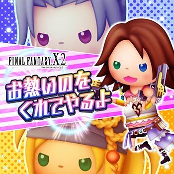 Theatrhythm Final Fantasy All-Star Carnival - Page 2 Shiatorizumu_143