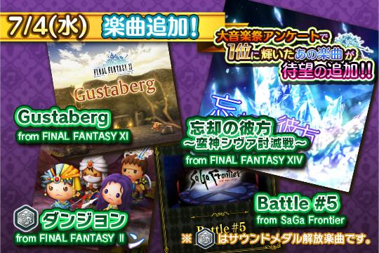Theatrhythm Final Fantasy All-Star Carnival - Page 2 Shiatorizumu_145