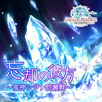 Theatrhythm Final Fantasy All-Star Carnival - Page 2 Shiatorizumu_147