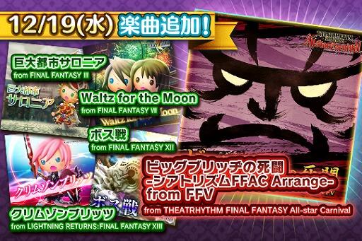 Theatrhythm Final Fantasy All-Star Carnival - Page 2 Shiatorizumu_153