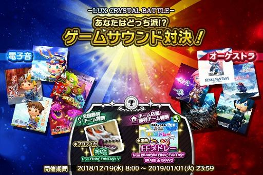 Theatrhythm Final Fantasy All-Star Carnival - Page 2 Shiatorizumu_159