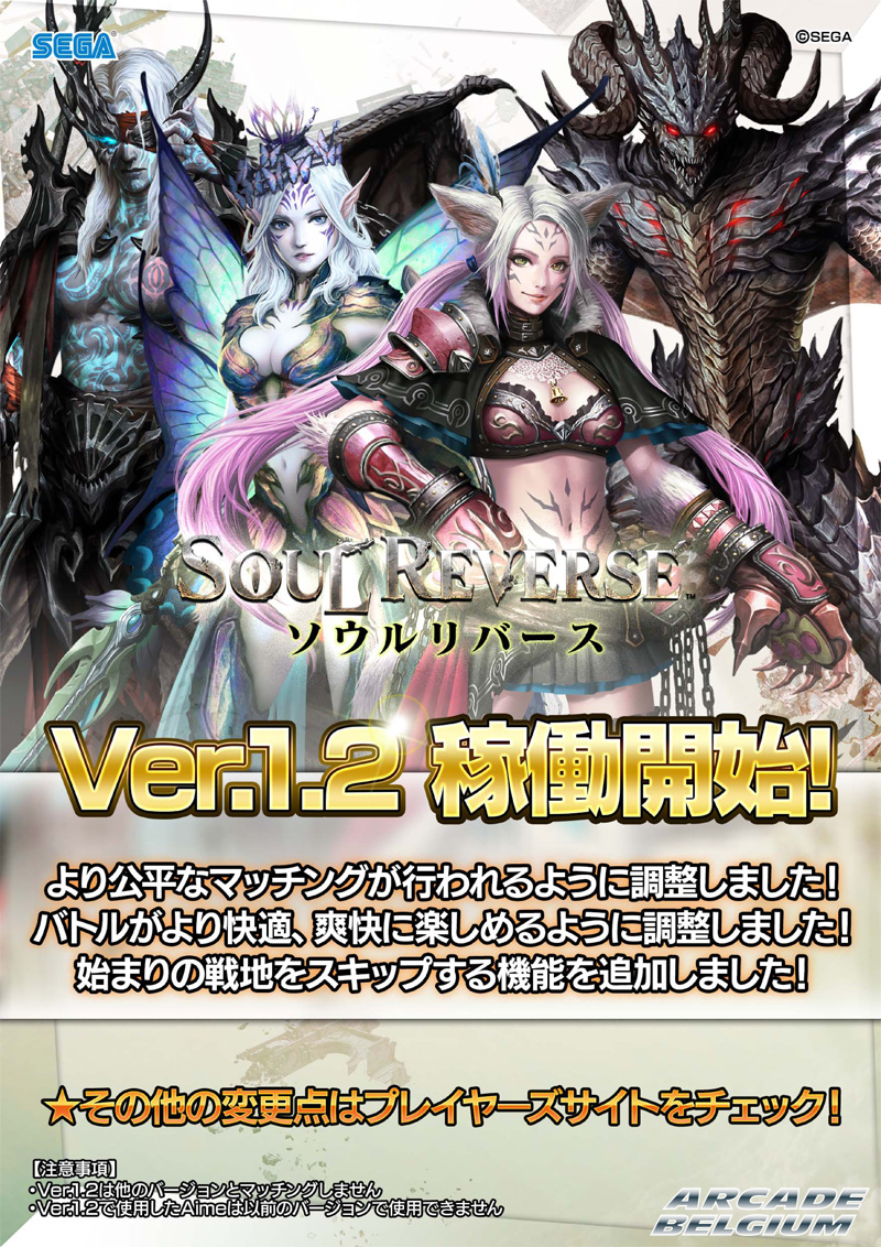 Soul Reverse Soulreverse_54