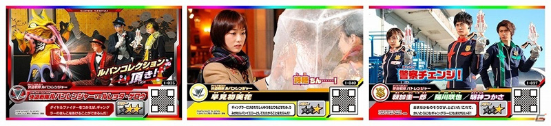 Super Sentai Data Carddass Kaitou Sentai Lupinranger VS K... Ssdclvsp_07
