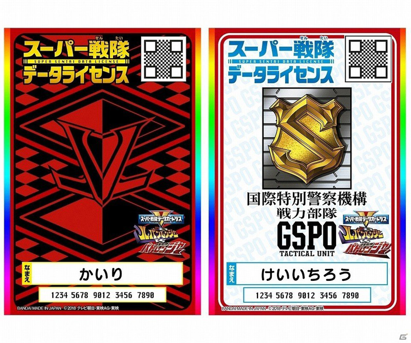 Super Sentai Data Carddass Kaitou Sentai Lupinranger VS K... Ssdclvsp_08