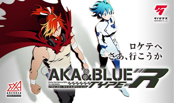 Aka to Blue Type-R Atb_25