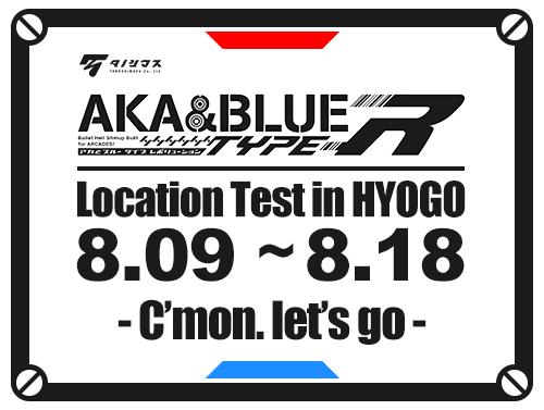 Aka to Blue Type-R Atb_26