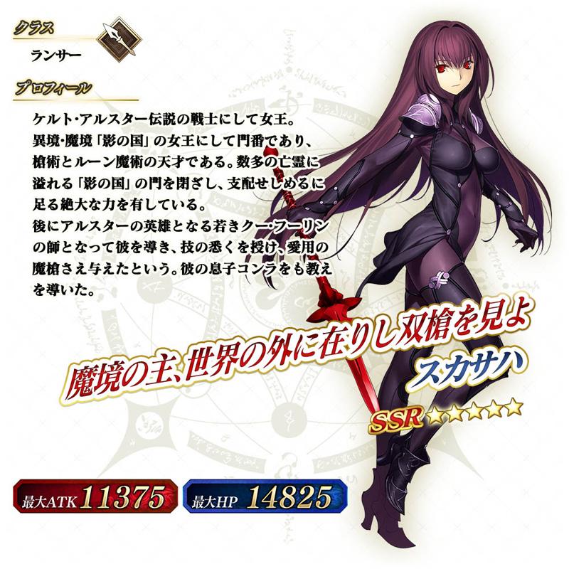 Fate/Grand Order Arcade - Page 2 Fgoa_169