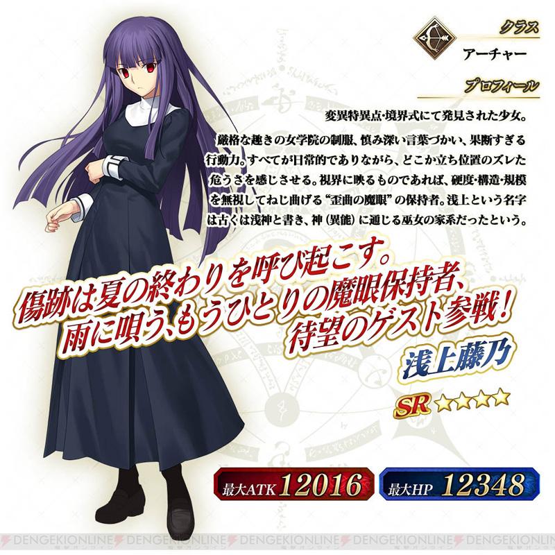 Fate/Grand Order Arcade - Page 2 Fgoa_179