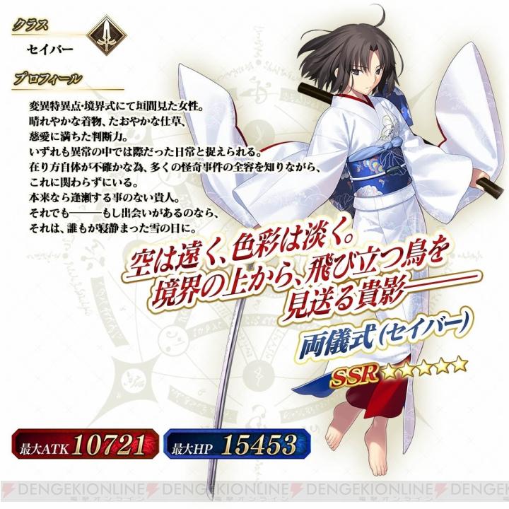 Fate/Grand Order Arcade - Page 2 Fgoa_183