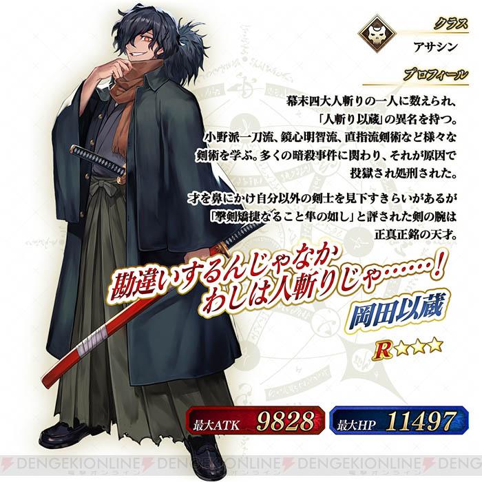 Fate/Grand Order Arcade - Page 2 Fgoa_187