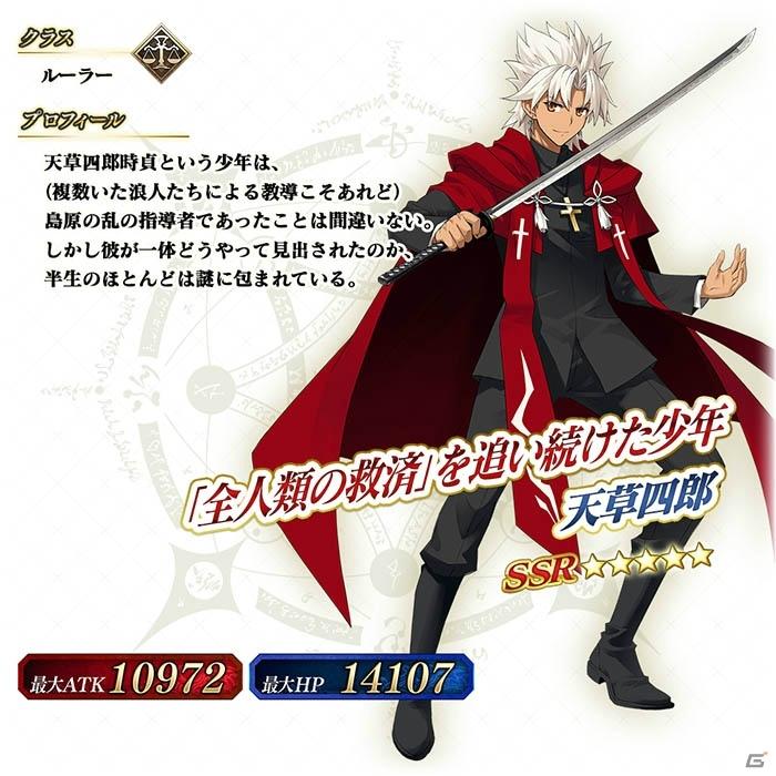 Fate/Grand Order Arcade - Page 2 Fgoa_200