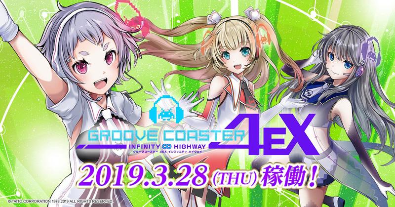 Groove Coaster 4EX Infinity Highway Gc4exih_01