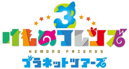 Kemono Friends 3: Planet Tours Kemono3_logo