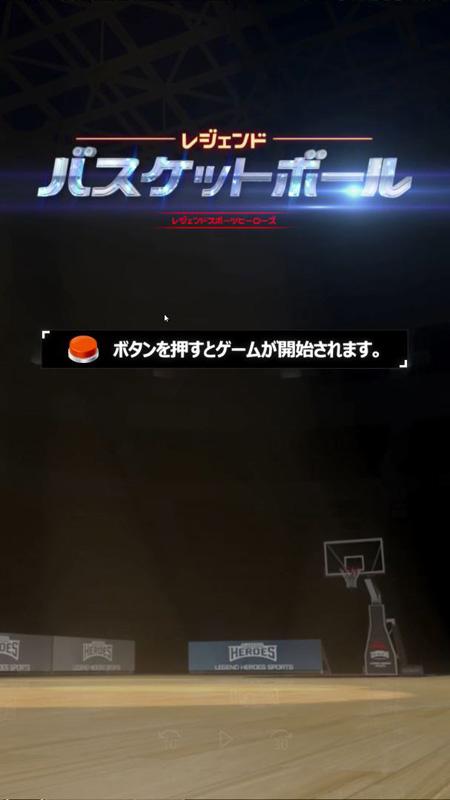 Legend Basketball Legendbasket_04