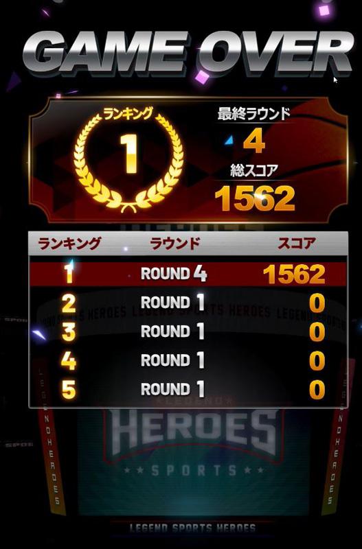 Legend Basketball Legendbasket_05