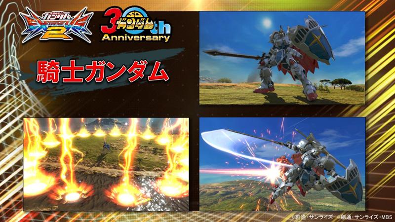 Mobile Suit Gundam Extreme Versus 2 Msgevs2_45