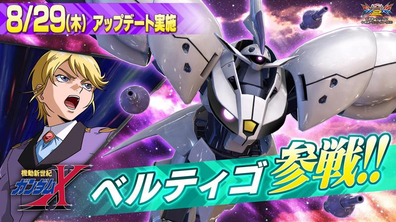 Mobile Suit Gundam Extreme Versus 2 Msgevs2_73
