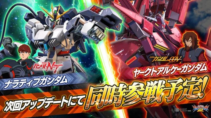 Mobile Suit Gundam Extreme Versus 2 Msgevs2_74