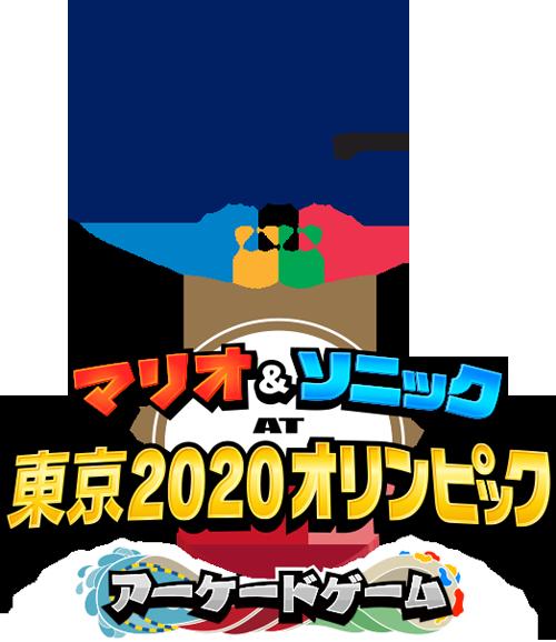 Mario & Sonic at Tokyo 2020 Olympics Mstokyo_logo