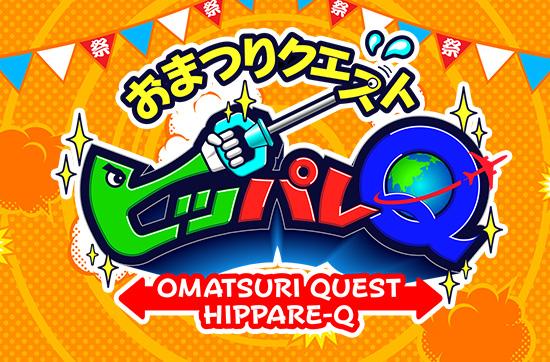 Omatsuri Quest Hippare Q / Festival Hero Omatsuri_01